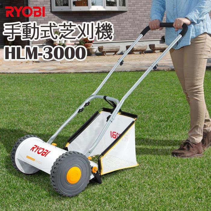 ≪リョービ≫手動芝刈り機刈り込み幅300mmどこでも手軽に芝刈り可能ガーデニング庭芝刈り機園芸RYO
