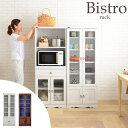 【お客様組立】《SATO/佐藤産業》bistroビストロ/ビストロ食器棚 BTC150-60G 収納棚 キッチン収納 アンティーク