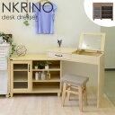 【お客様組立】《SATO/佐藤産業》NKRINOノカリノ/NK80-90D 伸縮性ドレッサーデスクド...