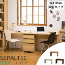 《S-ing》SEPALTEC セパルテック デスク 幅110cm×奥行54.8cm 深型タイプ【受...