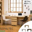 《S-ing/S》SEPALTEC セパルテック デスク 幅170cm×奥行54.8cm 深型タイプ【受注生産】日本製勉強机 学習机 パソコンデスク PCデスク ワークデスク sep-em-1700desk_f