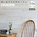 【ポイント10倍】《SMST》◎SOLIDECO 壁に貼れる天然木パネル 20枚組(約3m2)【送料無料 壁パネル ウォールパネル ウッドパネル DIY 壁紙】