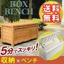 【ポイント10倍】《SMST》ボックスベンチ 幅90cm ホワイト/ブラウン【送料無料 椅子 スツール 天然木 木製 収納 倉庫 ウッドボ…