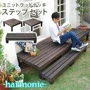 【ポイント10倍】【組立式家具/2台セットステップ付】《SM...