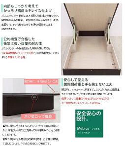 《スタンザ》mebiusuメビウスガス圧式リフトアップベッドシングルベッド開け閉めラクラクベッド下収納mebiusu-s