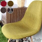 《スタンザ》Eames シェルチェア イームズ ファブリック 一人掛け 椅子 チェアー チェア ダイニング リプロダクト ミッドセンチュリー sh-cr1501