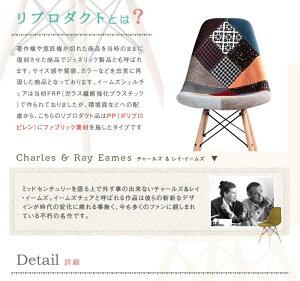 《スタンザ》Eamesシェルチェアイームズファブリック一人掛け椅子チェアーチェアダイニングリプロダクトミッドセンチュリーsh-cr1501