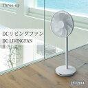 《three-up》スリーアップ  DCリビングファン 扇風機 シンプル コンパクト 風量6段階調節 左右首ふり 冷風扇 夏 涼しい ひんやり グッズ 暑さ対策 冷風機 スリーアップ LF-T2014