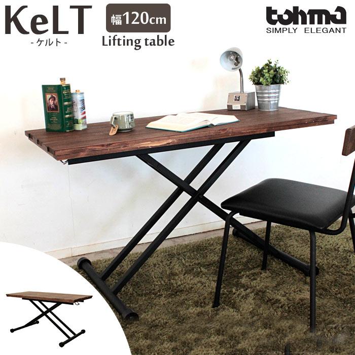Kelt リフティングテーブル