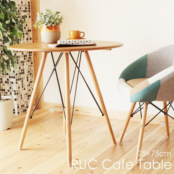 [大型家具]【組立品】《TOHMA/東馬》RUC ルクロ カフェテーブル 幅75cm円形 丸テーブル リビングテーブル ダイニングテーブル 机 食卓 北欧 西海岸 モダン シンプル ナチュラル コンパクト ruc-table