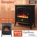 【ポイント10倍】《Dimplex》 ディンプレックス Arkley アークレイ  電気暖炉 オプティフレームシリーズ光の反射・屈折によりまるで本物のような見た目 シンプル モダン ワイヨット Y-YACHT akl12j Dimplex社