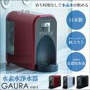 【ポイント10倍】《GAURA mini/Y》ガウラ 水素水浄水器ガウラミニ 高濃度水素水 水素水生成器 4L大容量タンク 卓上型 待ち時間なしで飲める クリーニング機能搭載 エコ シンプルデザイン ダブル水素方式 日本製 便利家電 gh-t1