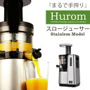 【ポイント11倍】《Hurom》ヒューロム スロージューサー HZ 高品質ステンレスモデルまるで手搾りのようなジュース 低速搾汁 フローズン機能 乾燥スタンド付属 豆腐キット付属 便利家電 hz-sba17
