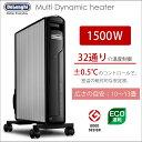 《DeLonghi/Y》デロンギ マルチダイナミックヒーター 1500W 10?13畳用やわらか暖房