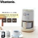 《Vitantonio/Y》ビタントニオ 全自動コーヒーメー...