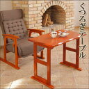 【ポイント10倍】《ヤマソロ》くつろぎテーブル 机 高座椅子用 テーブル 作業台 座卓 ローテーブル センターテーブル 木製 yamasoro 82 82-718 82-782