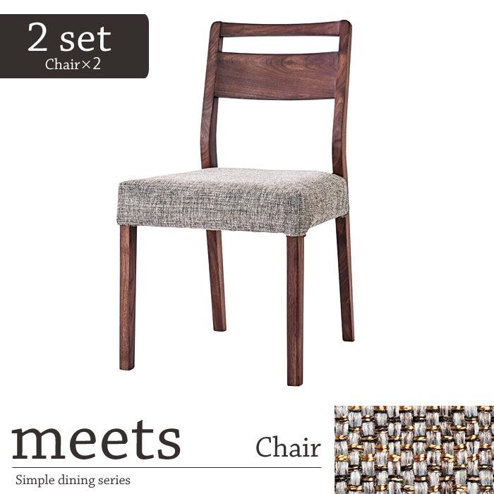 【ポイント12倍】《meets 開梱設置付き》meets ダイニングチェア 一人掛けチェア椅子 ウォールナット 人気 おしゃれ おすすめ モダン 一人掛け 1p 1人用 吉桂 ミーツ meets-chair