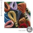 [317W] 『1色6束まとめ買い』ライトエフェクト糸 (ネコポス・ゆうパケット可能)