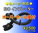 各メーカー対応BCインフレーターオーバーホールサービス