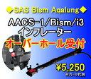 SAS Bism Aqalung対応BCインフレーターオーバーホールサービスB