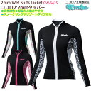 【全品ポイント10倍】ココロア 2mmタッパー GW-6425 2018モデル 女性用ウエットスーツ Wetsuits Jacket 3カラー 4サイズMS-L