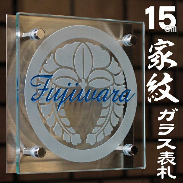 表札 ガラス 機能門柱にも 家紋デザイン ガラス...の商品画像