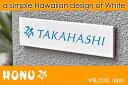 表札 タイル ハワイアン デザイン ホワイト スリム長方形 白 HONU Hawaii ハイビスカス イルカ いるか ひょうさつ 新築祝 結婚祝 引越 中古住宅 ラッピング無料