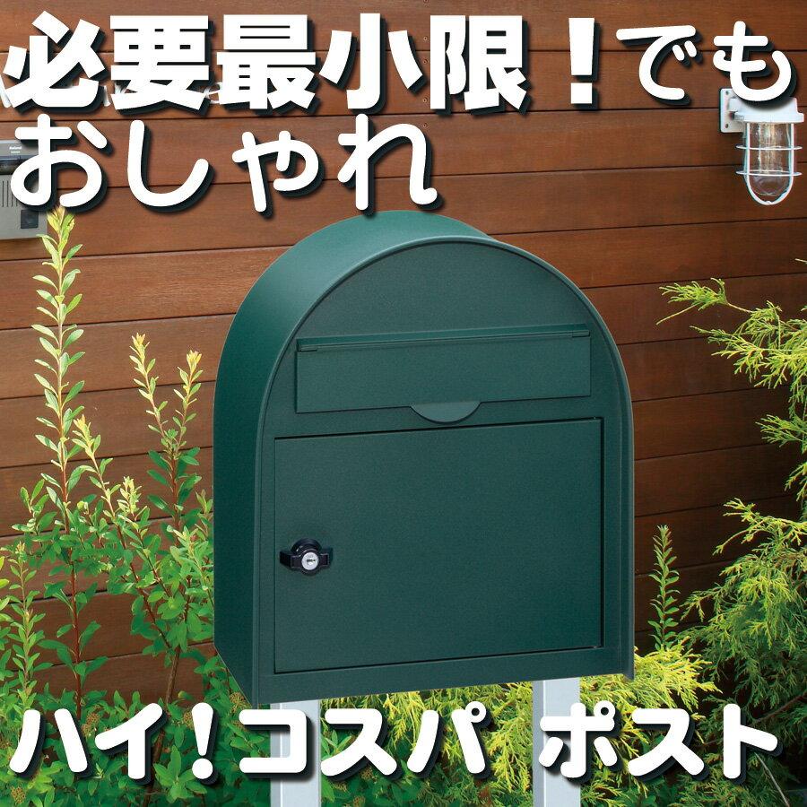ポスト 郵便受け まるっとかわいいレトロな 郵便受け 壁掛け 壁付け型 郵便ポスト ヴィンテージ風シンプル レバー&鍵 両用 POST 送料無料
