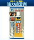 【エクステリア用接着剤】  有機溶剤不使用  強力接着剤  70ml  05P03Dec16