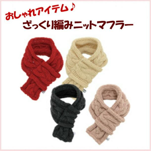 犬用品マフラーざっくり編みニットマフラーcannana744犬の服コーディネート用ネックウォーマード