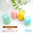 betta ベッタ 哺乳瓶 専用 替えキャップフード Jew...