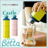 Betta ベッタ 哺乳瓶 用 ミルクケース Castle キャッスル夜間 授乳 日本製 携帯用 ロート付き 旅行 粉ミルク容器 調乳ケースベビー用品 便利グッズ ミルカー
