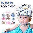 Bu-Bu-Bu- セーフティー ベビー ヘルメット ブーブーブー ヘルメット ハイハイ つかまり立ち よちよち歩き スポンジ プロテクター 帽子 保護 安全 幼児 乳児