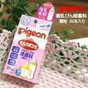 ピジョン 哺乳びん 除菌 ミルクポンS 除菌料 顆粒タイプ 20本入り 哺乳瓶 消毒Pigeon 哺乳びん除菌 つけおき 簡単 すすぎ不要 持ち運びに便利