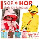 スキップホップ SKIP HOP レインコート 雨具 カッパ フード 付キッズ 子供用 かわいい 動物 アニマル 防寒 男の子 女の子 お揃い キャラクター