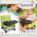 ベビーチェア ローチェア 子供椅子 アウトドア キッズ イス チェアコンパクト 折りたたみ テーブル付き 持ち運び バッグ 付 ベビー サマーインファント Summer Infant Pop'n Sit Portable Booster