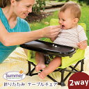 ベビーチェア ローチェア 子供椅子 アウトドア キッズ イス チェアコンパクト 折りたたみ テーブル付き 持ち運び バッグ 付 ベビー サマーインファント Summer Infant Pop 039 n Sit Portable Booster
