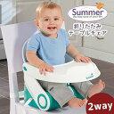 ベビーチェア ローチェア 子供椅子 軽量 イス チェアコンパクト 折りたたみ テーブル付き 持ち運び ベビー サマーインファント Summer Infant Sit 039 n Style