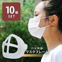 マスクブラケット マスクフレーム 軽量 立体 マスク 立体インナーマスク 10枚 化粧崩れ 洗える 改良 マスク補助 息苦しさ軽減 インナー..