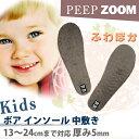 PEEP ZOOM ピープ キッズ 中敷き 子供 ボア インソール送料無料 サイズ調整 スニーカー レインブーツ ムートン 対応ジュニア 通学 通園 防寒 もこもこ