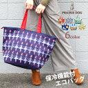 保冷バッグ PRAIRIE DOG (プレーリードッグ) Designers Japan (デザイナーズジャパン) エコバッグ レジカゴ バッグ マザーズバッグ 保冷 おりたたみ 大容量 買い物 レジャー