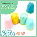 【即納】Betta ベッタ 替えキャップフード Jewel ...