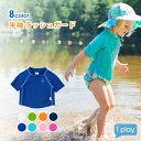 アイプレイ 水着 ラッシュガード キッズ 女の子 男の子 半袖 ベビー紫外線防止 UPF50+ UVカット プール 海日焼け対策 iplay 水着