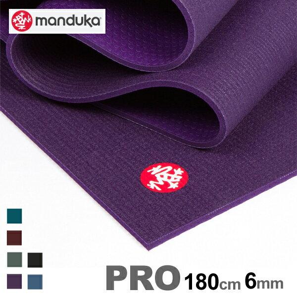 manduka pro ヨガマット マンドゥカ プロ 180cm 6mmブラックマット ヨガ ピラティス 高品質 マット ストレッチ