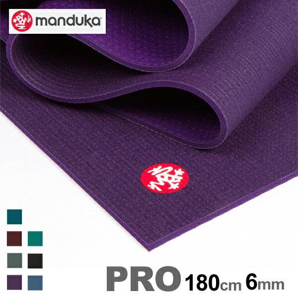 マンドゥカ ヨガマット manduka pro プロ 180cm 6mmブラックマット ヨガ ピラティス 高品質 マット ストレッチ