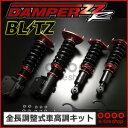 ブリッツ 車高調キット DAMPER ZZ-R プリウス (ZVW51)用 対応年式:15/12-現行 [BLITZ][92367]