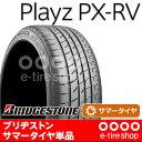 【要メーカー取寄】 ブリヂストン Playz PX-RV 215/60R17 H [ブリヂストン][BRIDGESTONE][プレイズ][サマータイヤ] 注)タイヤ1本あたりのお値段です