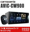 カロッツェリア AVIC-CW900 7V型ワイドVGA地上デジタルTV/DVD-V/CD/Bluetooth/USB/SD/チューナー・DSP AV一体型メモリーナビゲーション サイバーナビ [carrozzeria][パイオニア pioneer]