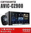 カロッツェリア AVIC-CZ900 7V型ワイドVGA地上デジタルTV/DVD-V/CD/Bluetooth/USB/SD/チューナー・DSP AV一体型メモリーナビゲーション サイバーナビ [carrozzeria][パイオニア pioneer]