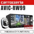 カロッツェリア AVIC-RW99 200mmワイドメインユニット スマートコマンダー同梱 7V型ワイドVGA地上デジタルTV/DVD-V/CD/Bluetooth/SD/チューナー・DSP AV一体型メモリーナビゲーション [carrozzeria][パイオニア]